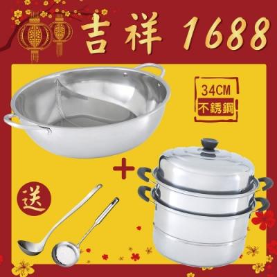 [鍋媽媽]鴛鴦鍋34公分+蒸鍋28公分 送湯勺漏勺F1393