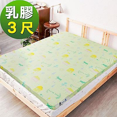 米夢家居-夢想家園-雙面精梳純棉-馬來西亞進口天然乳膠床墊5公分厚-單人3尺(青春綠)