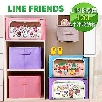 【LINE FRIENDS授權】牛津收納箱插畫風120L-三入組