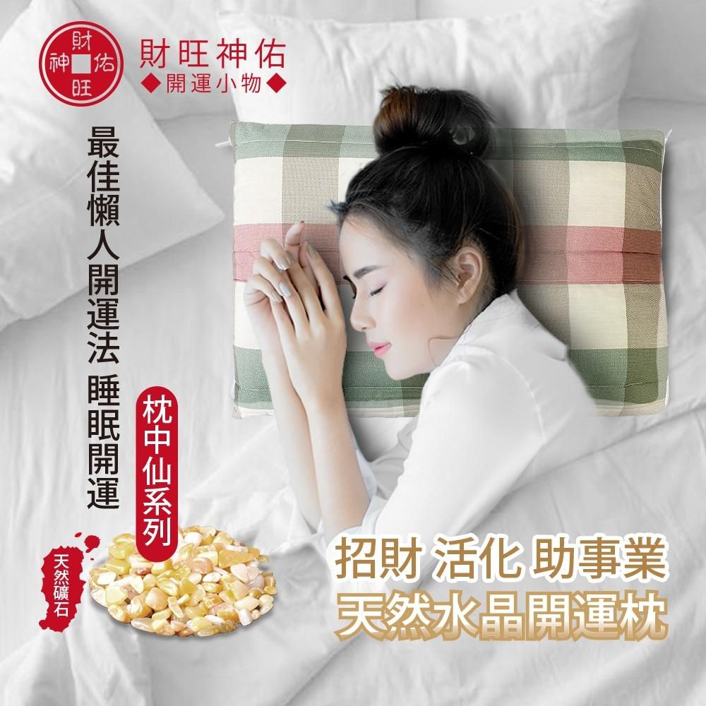 財旺神佑 最佳懶人開運法 睡眠開運 枕中仙系列(黃玉石)-快