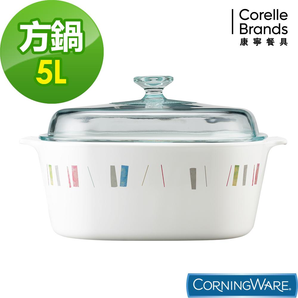 (下單5折)(送4入餐盤組)康寧Corningware 5L方形康寧鍋-自由彩繪