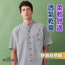 oillio歐洲貴族 男裝 短袖透氣乾爽格紋襯衫 紳士休閒口袋 立體休閒有型 藍色