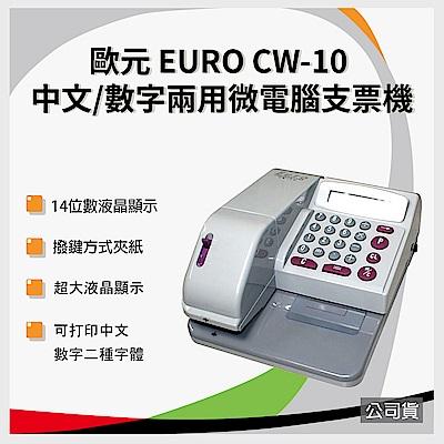 歐元EURO CW-10 微電腦中文/數字雙用型支票機
