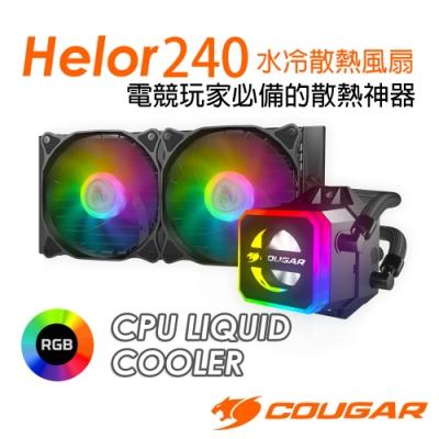 COUGAR 美洲獅 Helor 240 加長版鋁制水冷散熱風扇 (絕美RGB燈效)