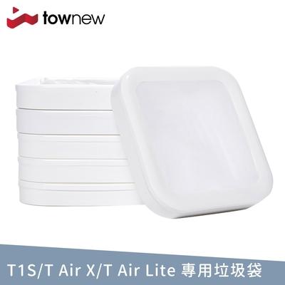 【townew 拓牛】R01F白色半透明垃圾袋6入(T1S/T Air X/T Air Lite專用)