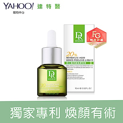Dr.Hsieh 20%杏仁酸深層煥膚精華15ml
