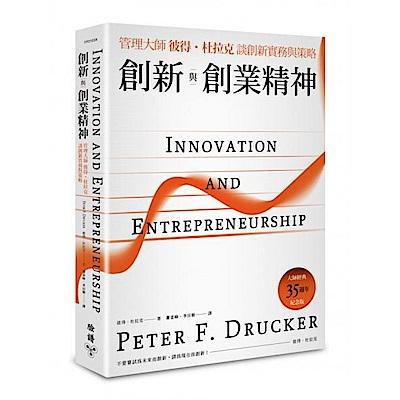 創新與創業精神(大師經典35週年紀念版)