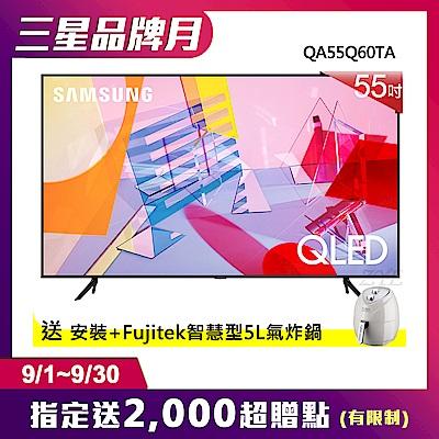 SAMSUNG三星 55吋 4K QLED量子連網液晶電視 QA55Q60TAWXZW