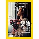 國家地理雜誌中文版(一年12期)雙11年度特殺方案