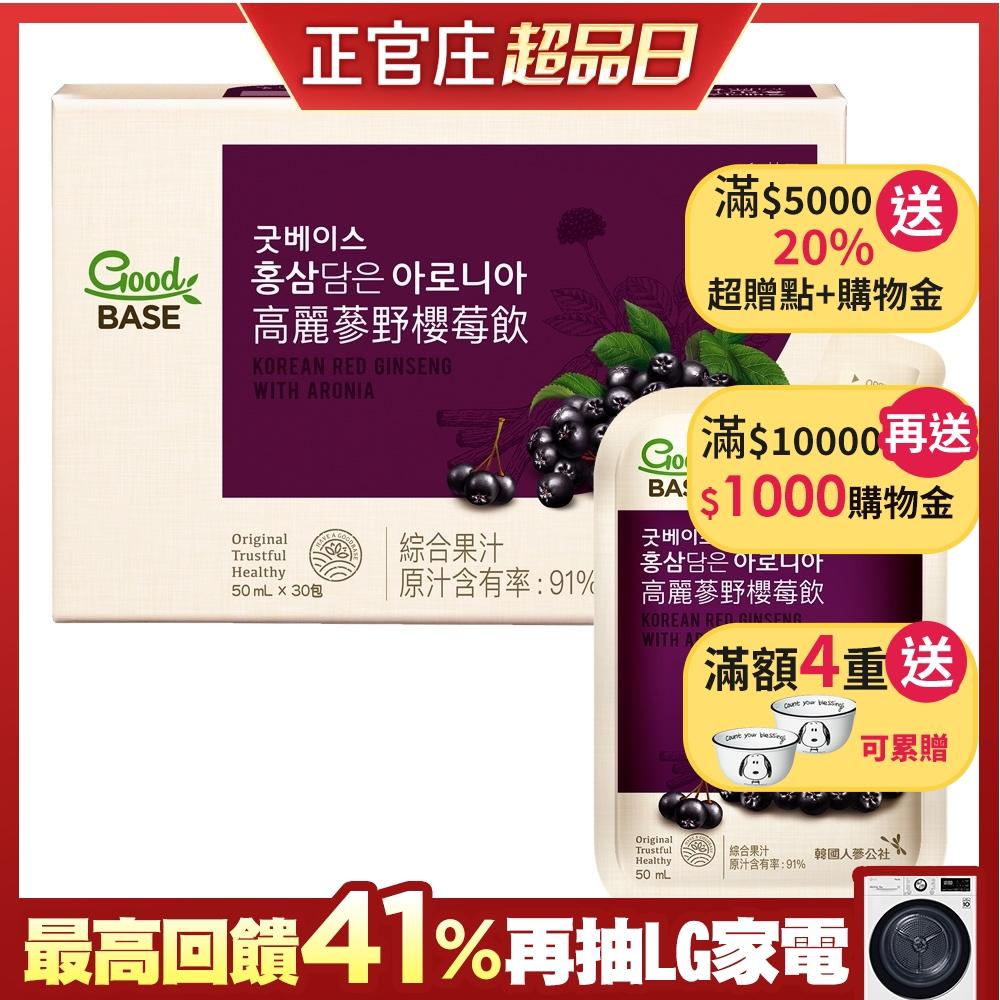 【正官庄】高麗蔘野櫻莓飲50mlx30包/盒x2