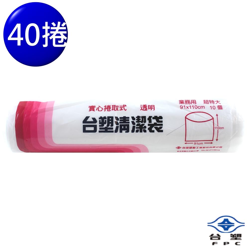 台塑 實心 清潔袋 垃圾袋 (超特大) (透明)(126L)(91*110cm)(40捲)