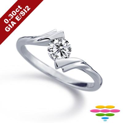 彩糖 GIA 30分鑽石 E/SI2 3EX 斜夾鑲鑽戒 求婚戒