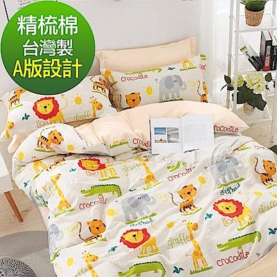 La Lune 台灣製40支精梳純棉雙人床包枕套三件組 一起去動物園