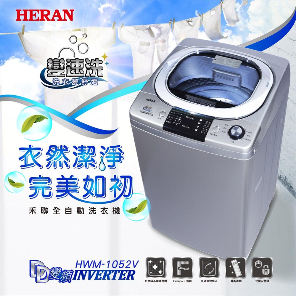 HERAN禾聯 10KG 變頻直立式 全自動洗衣機 (HWM-1052V)