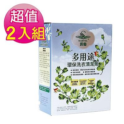 汎奇 2入組 多用途環保洗衣清潔劑 - 750g盒裝