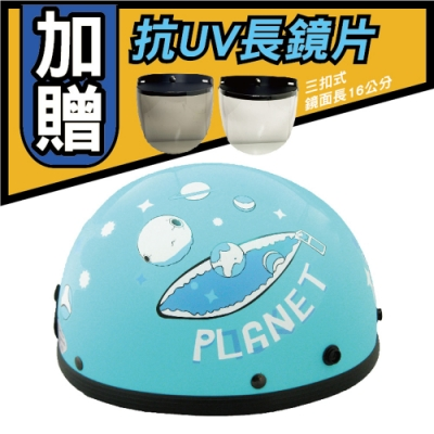 【T-MAO】正版卡通授權 星球 碗公帽 (安全帽│機車│鏡片 E1)