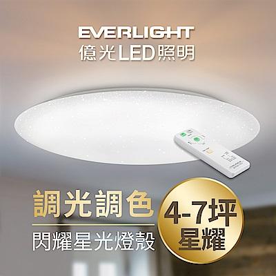 億光EVERLIGHT 4~7坪 遙控調光調色 LED吸頂燈 天花板燈具 星耀 全電壓56W