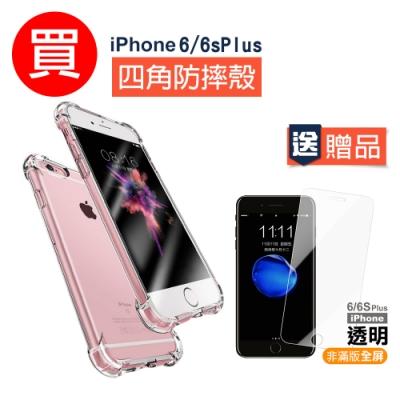 iPhone6/6s PLUS四角防摔手機殼 贈透明高清手機膜