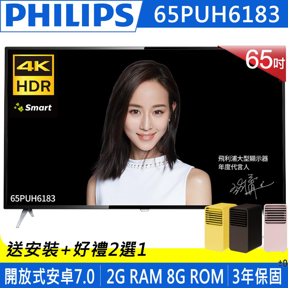 PHILIPS飛利浦 65型 4K HDR 連網液晶顯示器+視訊盒 65PUH6183 @ Y!購物