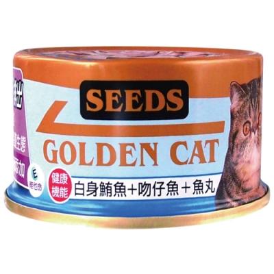 Seeds 聖萊西-GOLDEN CAT健康機能特級金貓罐-白身鮪魚+吻仔魚+魚丸(80gX24罐)