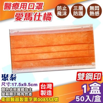 聚泰 聚隆 醫療口罩-愛馬仕橘(50入/盒)