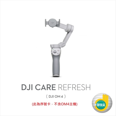 DJI Care Refresh隨心換 FOR OM4(序號卡)