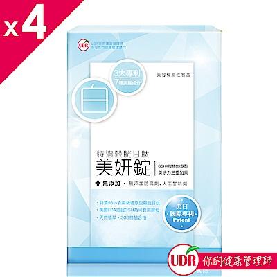 UDR特濃雪姬晶穀胱甘(月太)美妍錠x4瓶(30錠/瓶)