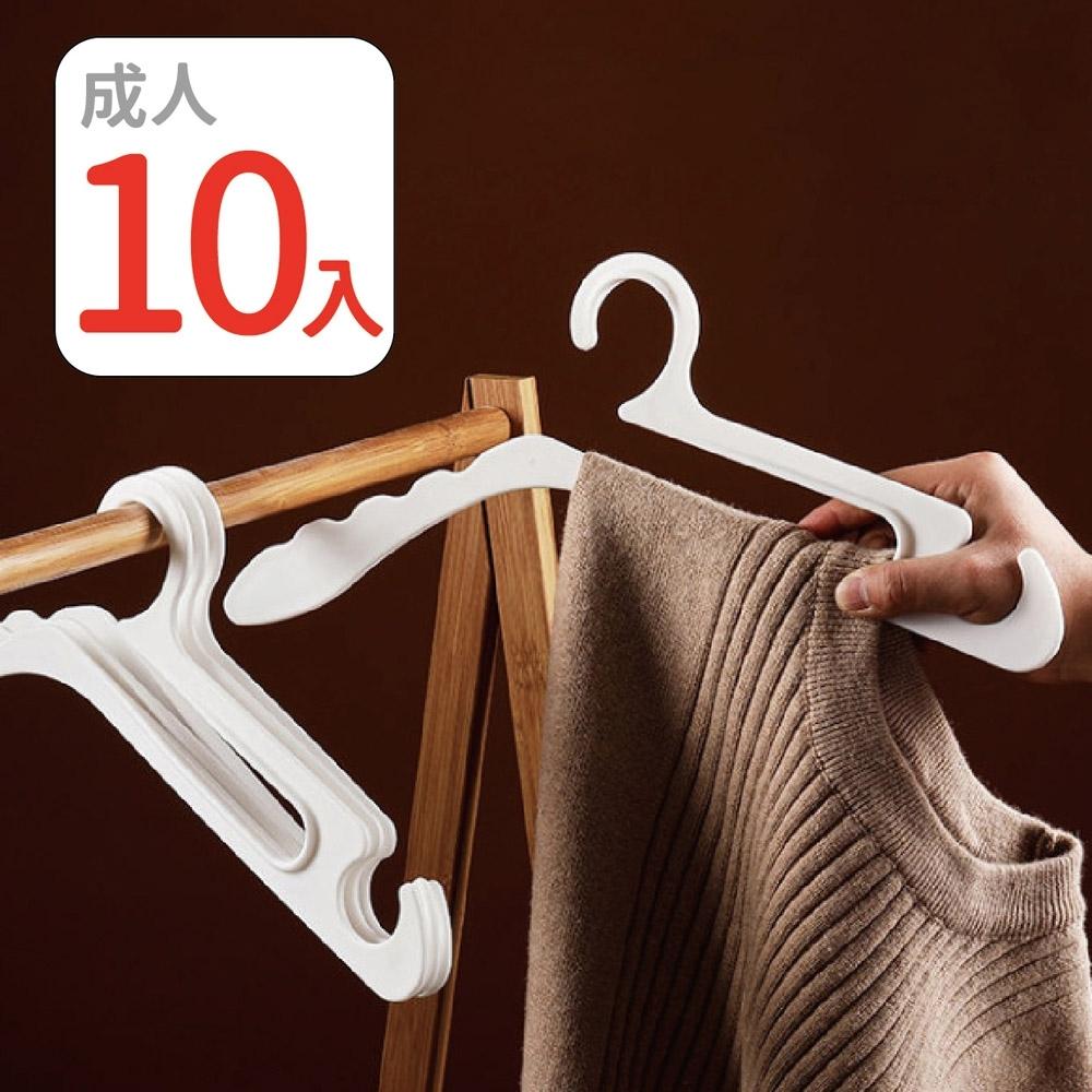 【家適帝】不傷領口多功能衣架褲架(大人款10入)