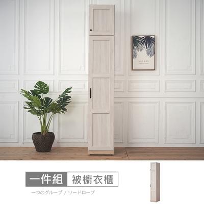 時尚屋 諾拉莊園1.3尺右門被櫥衣櫃 寬39.8x深55.1x高230公分
