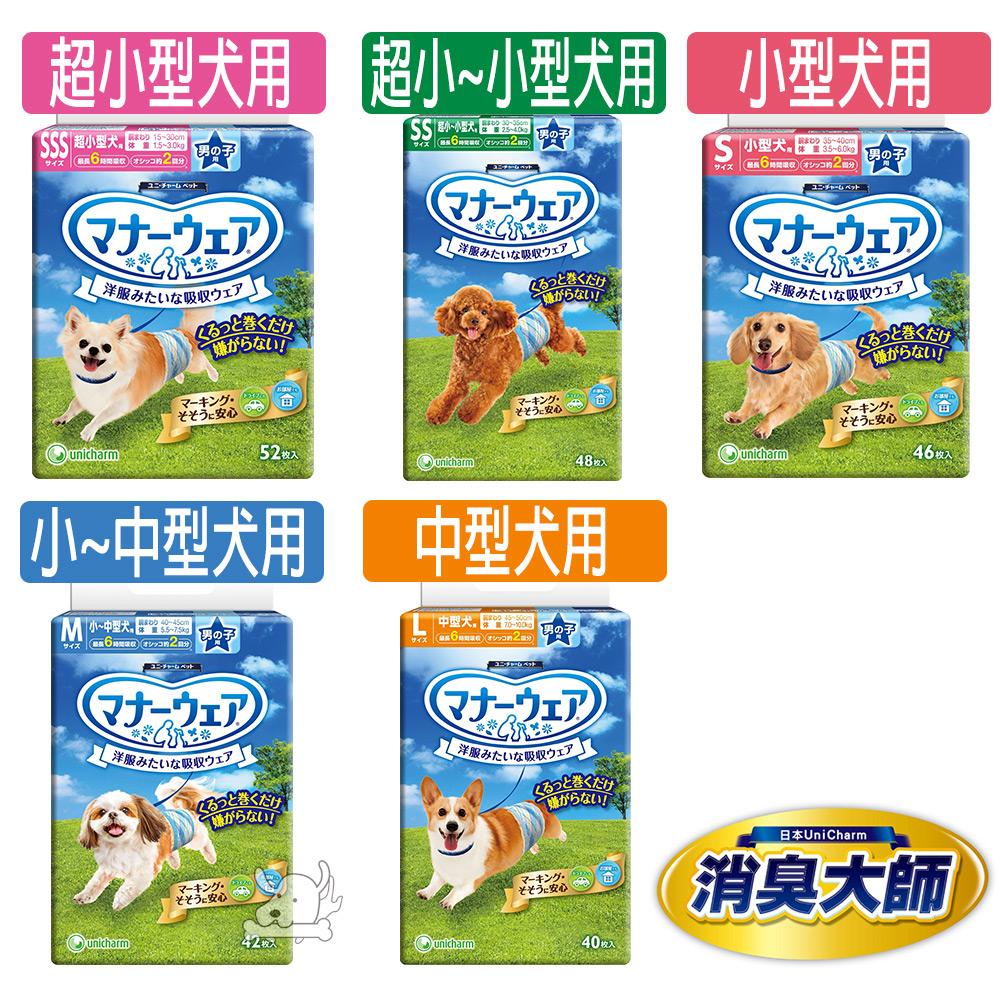 日本 Unicharm 消臭大師 男用 禮貌帶 5種規格 X 2包