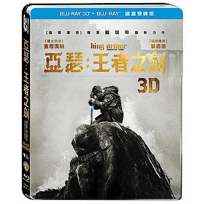 亞瑟  王者之劍3D+2D雙碟鐵盒版 藍光  BD