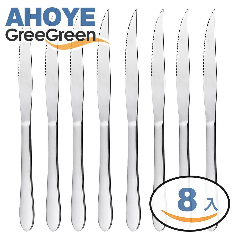 GREEGREEN 經典不鏽鋼牛排刀 8入組 刀子 餐具 (8H)