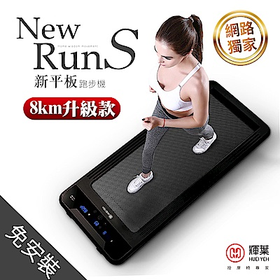 輝葉 newrunS新平板跑步機(網路獨家升級款)