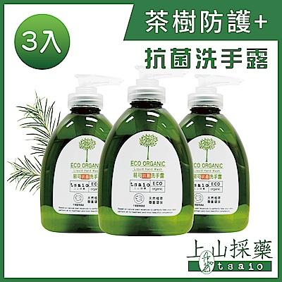 tsaio上山採藥 易可抗菌洗手露 300ml(3入組)