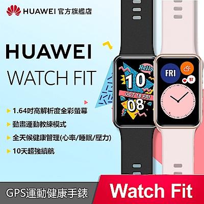 【官旗】華為 HUAWEI WATCH FIT 智慧手錶