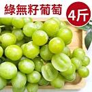 [甜露露]加州綠無籽葡萄4斤禮盒