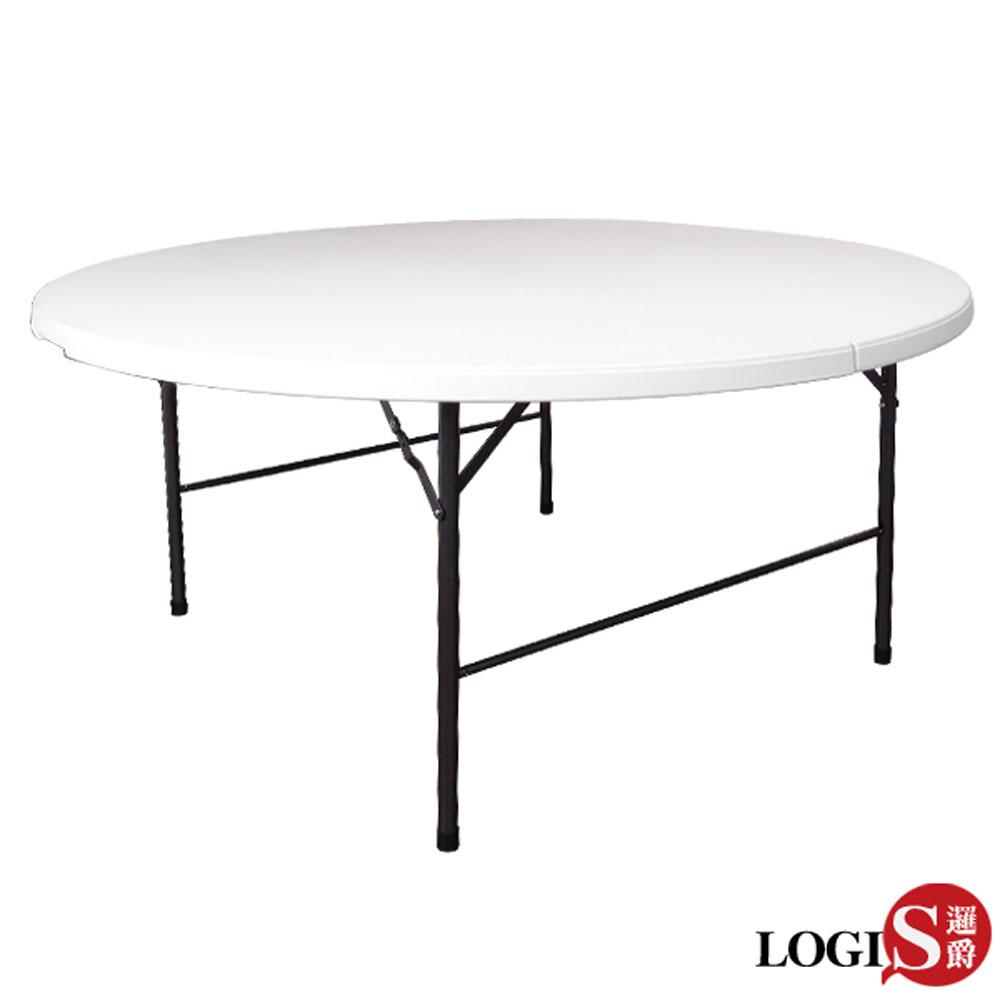 LOGIS邏爵- 160多用途萬用摺疊圓桌 野餐桌 展示桌會議桌