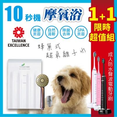 CASHIDO 10秒摩氧浴-超氧離子微氣泡寵物除菌沐浴機 (加贈-成人防水聲波電動牙刷)