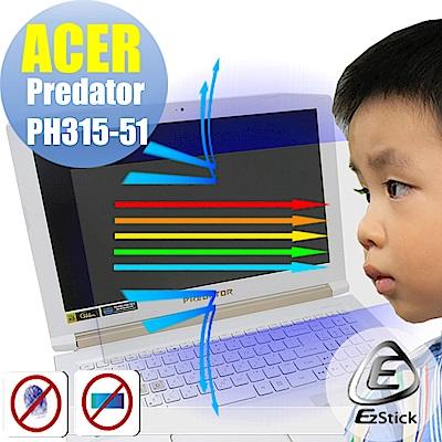 EZstick ACER PH315-51 專用 防藍光螢幕貼