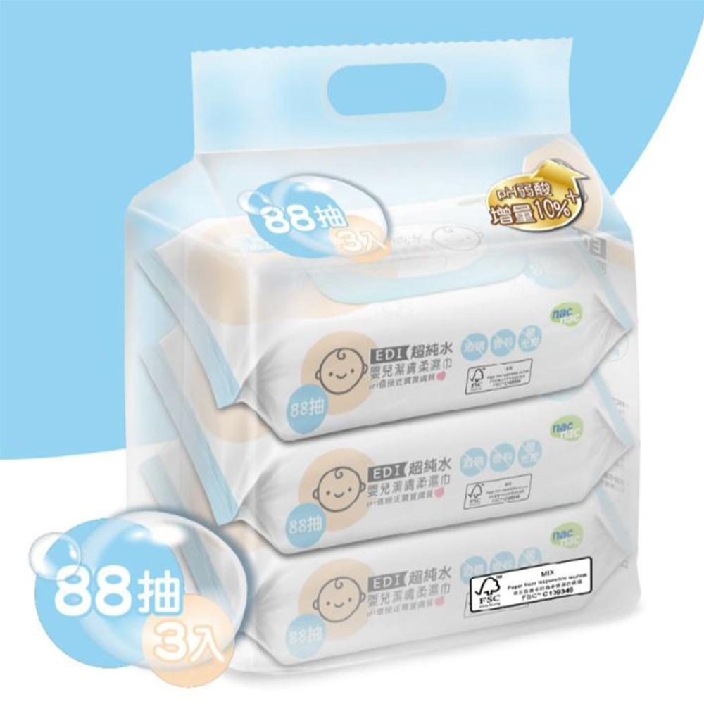 nac nac EDI 超純水柔濕巾 88抽-附蓋 (3包入/串)
