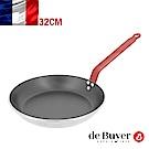 法國de Buyer畢耶 CHOC彩色系列-5層平底不沾鍋32cm(紅握柄)