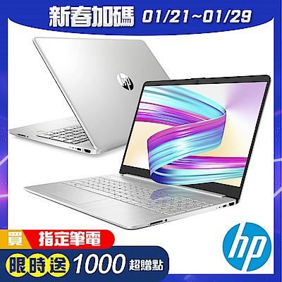 HP 15s-fq1010TU筆電-銀(i5-1035G1/8G/512G)