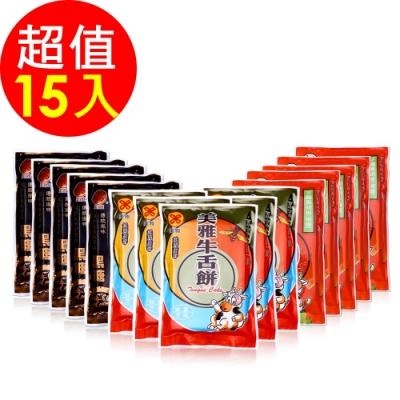 美雅宜蘭餅 優質牛舌餅15包限定組(蜂蜜芝麻、黑糖芝麻、椒鹽)