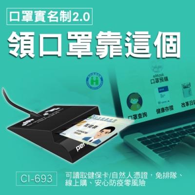 Persephone 多功能ATM晶片讀卡機 CI-693