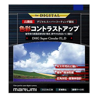 Marumi SUPER DHG CPL多層鍍膜 環型偏光鏡(49mm)