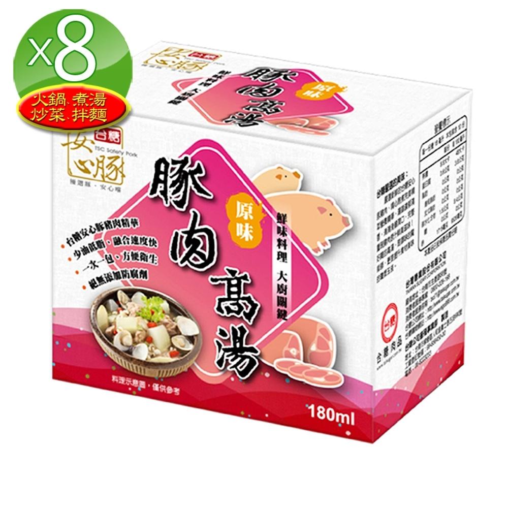 台糖安心豚  豚肉高湯8入組(10小包/盒)