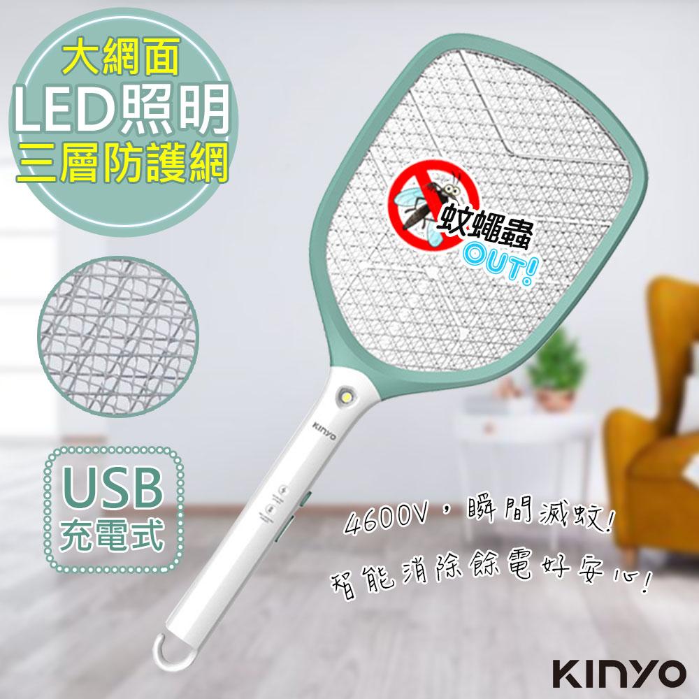 KINYO 快速充電式三層防觸電捕蚊拍電蚊拍(CM-3370)鋰電/照明