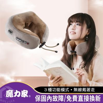 【魔力家】USB充電式隨行按摩枕_U型枕/旅行枕/護頸枕/飛機枕/無線枕