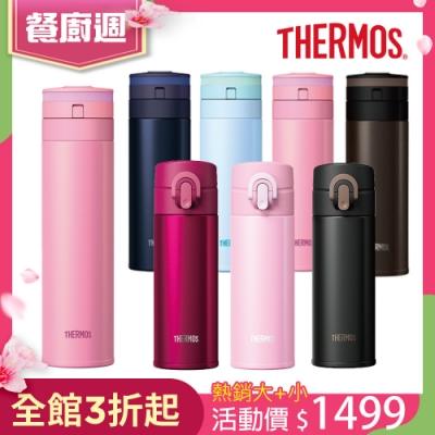 [買大送小 平均一入750]THERMOS膳魔師 超輕量自動上鎖 不鏽鋼真空保溫瓶0.45L(JNS-450-P)