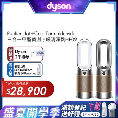 Dyson Purifier Hot+Cool Formaldehyde 三合一甲醛偵測